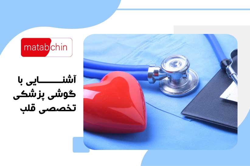 آشنایی با گوشی پزشکی تخصصی قلب
