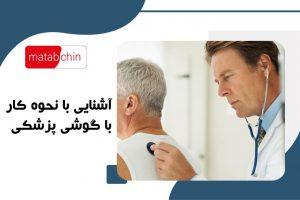 آشنایی با نحوه کار با گوشی پزشکی