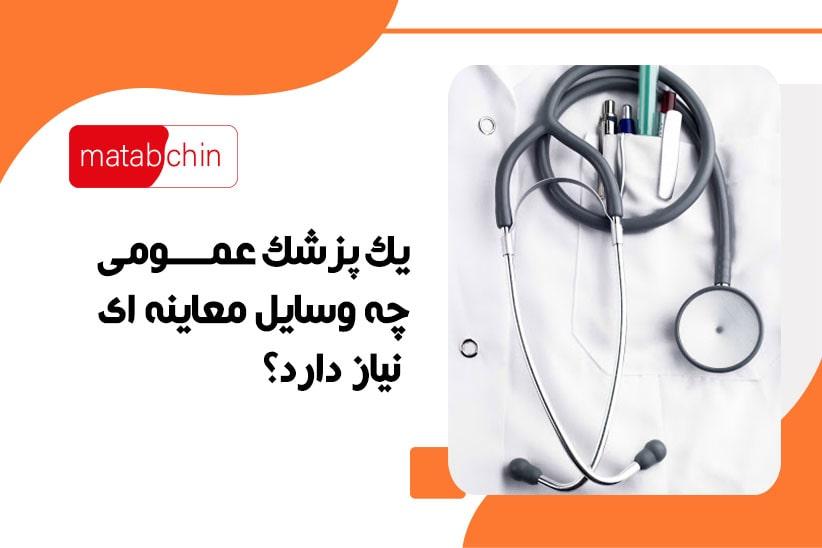 یک پزشک عمومی چه وسایل معاینه ای نیاز دارد
