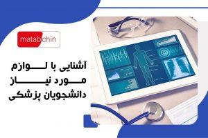 آشنایی با لوازم مورد نیاز دانشجویان پزشکی