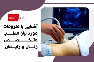 آشنایی با ملزومات مورد نیاز مطب متخصص زنان و زایمان
