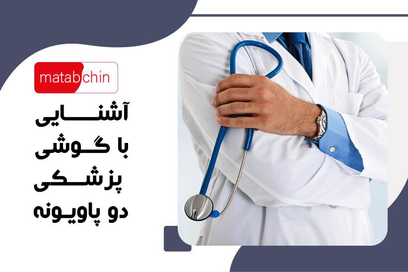 آشنایی با گوشی پزشکی دو پاویونه