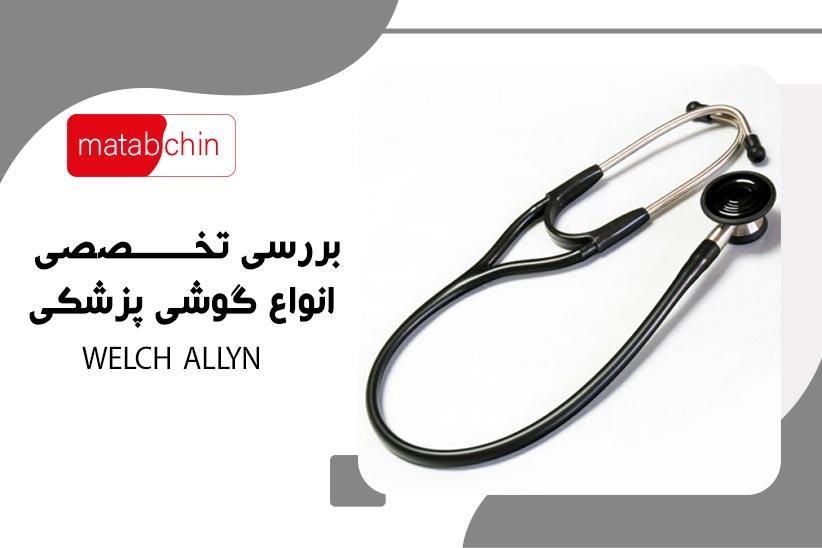 بررسی تخصصی انواع گوشی پزشکی Welch Allyn