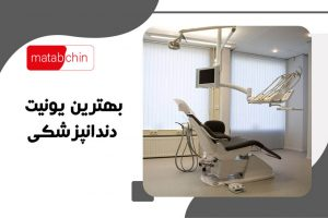 بهترین یونیت دندانپزشکی