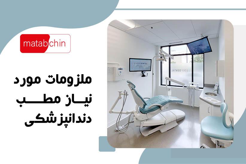 ملزومات مورد نیاز مطب دندانپزشکی