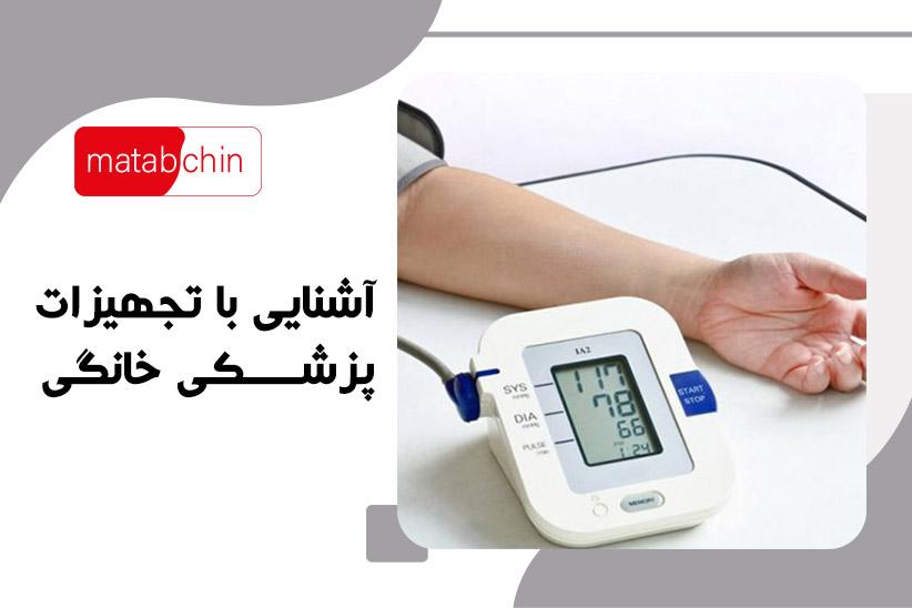 آشنایی با تجهیزات پزشکی خانگی