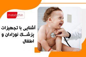 آشنایی با تجهیزات پزشک نوزادان و اطفال