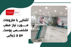 آشنایی با ملزومات مورد نیاز مطب متخصص پوست، مو و زیبایی