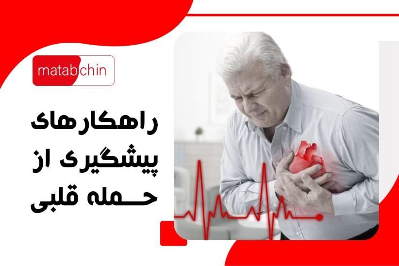 راهکارهای پیشگیری از حمله قلبی